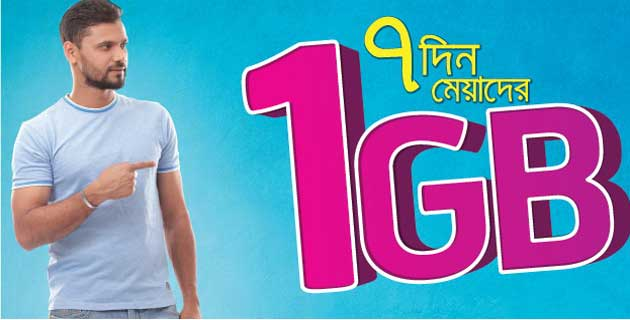 Grameenphone 1 GB Internet Package
