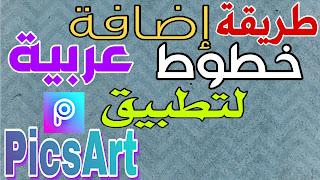 اضافة خطوط عربية الى PicsArt ابفون و اندروبد و الكتابة على الصور باحترافية