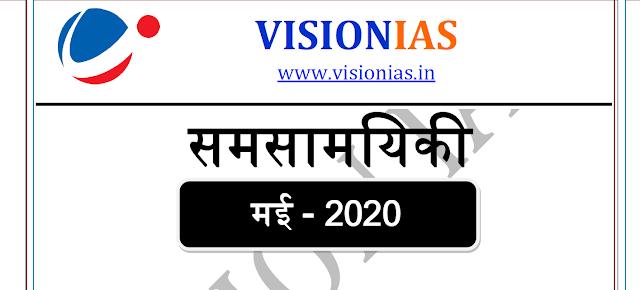 Vision IAS Current Affairs Hindi May 2020