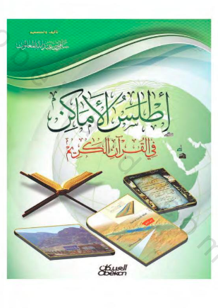 تحميل كتاب اطلس 9 بالعربي pdf