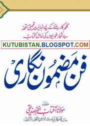Fan-e-Mazmoon Nigari