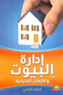 تحميل كتاب إدارة البيوت والأزمات المنزلية pdf محمد فتحي