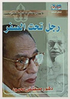 كتاب رجل تحت الصفر pdf د.مصطفى محمود