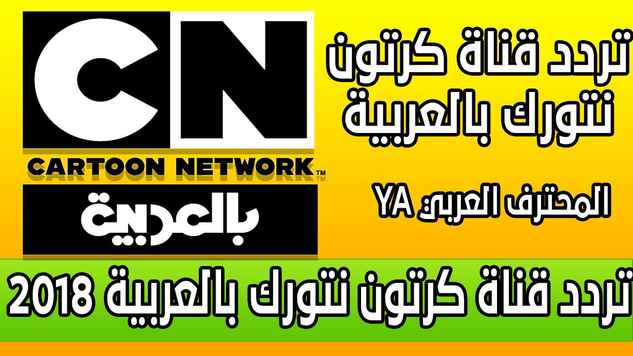 تردد قناة كرتون نتورك 2018 نايل سات تردد قناة كرتون نتورك بالعربية