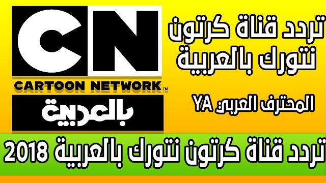 تردد قناة كرتون نتورك 2018 نايل سات تردد قناة كرتون نتورك بالعربية 2018 ترددات النايل سات
