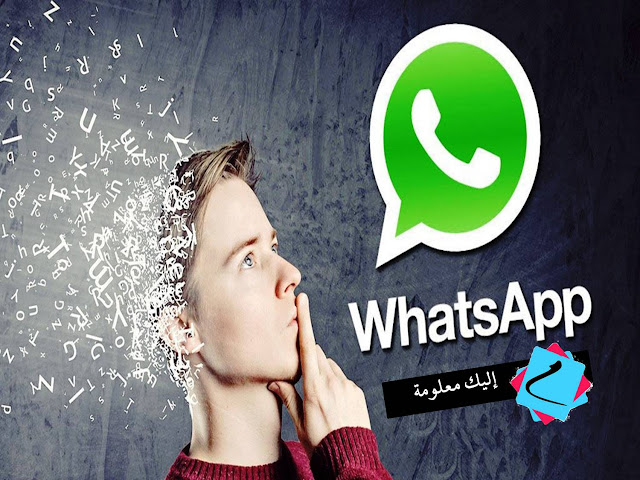 تحديث WhatsApp الجديد