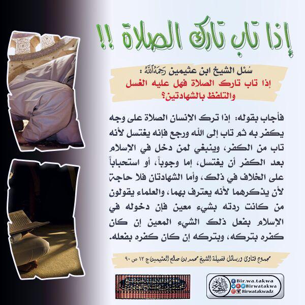 المنهج السلفي Importance Of Salah Jama Ah In Its Prescribed Timings العثيمين و ابن باز