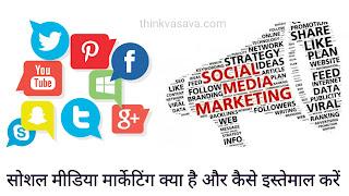 Social Media Marketing Kya hai or kaise use kare
