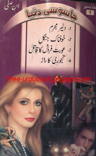 jasoosi Dunya Jild no 1 Novel