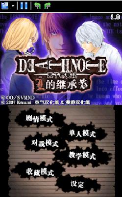 【NDS】死亡筆記本:L的繼承者中文版(Death Note - L o Tsugu Mono)!