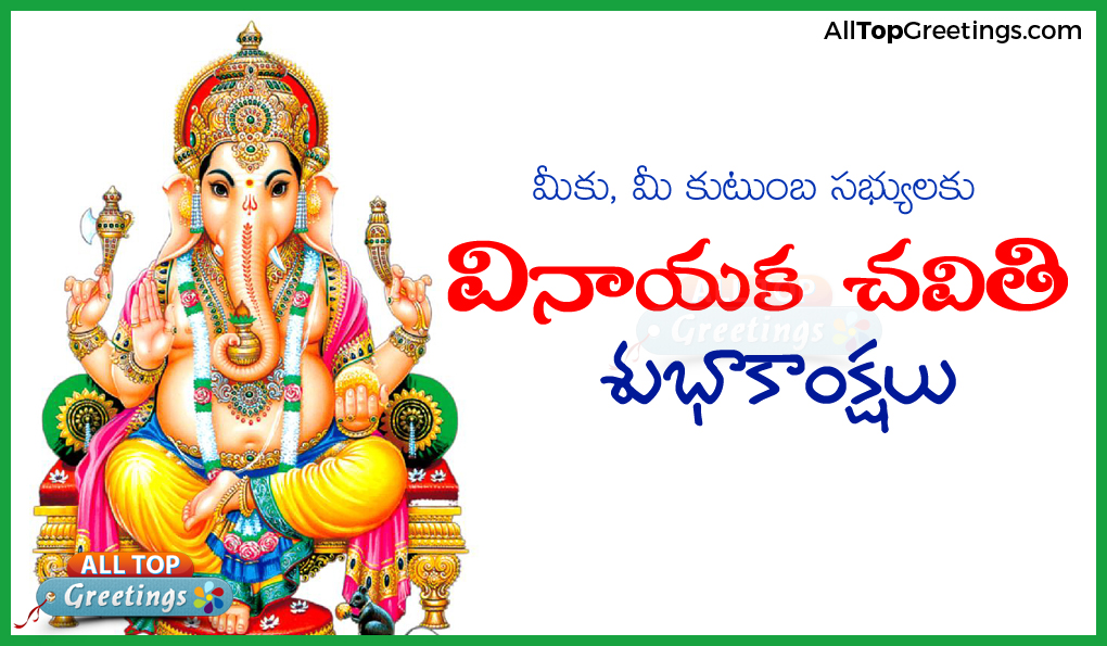 Pictures of Ganesh Chaturthi Wallpapers Wishes In Telugu
