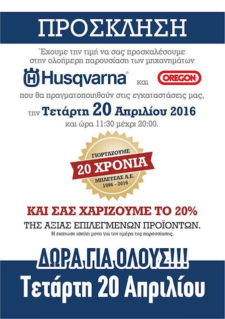 Ηγουμενίτσα: Παρουσίαση μηχανημάτων Husqvarna από την ΜΠΛΕΤΣΑΣ Γ. & ΥΙΟΙ Α.Ε.