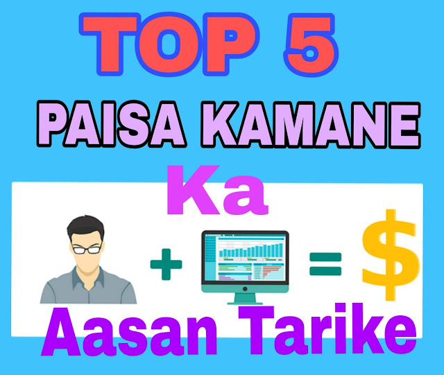 easy ways to make money, online paisa kaise kamaye, earn money online