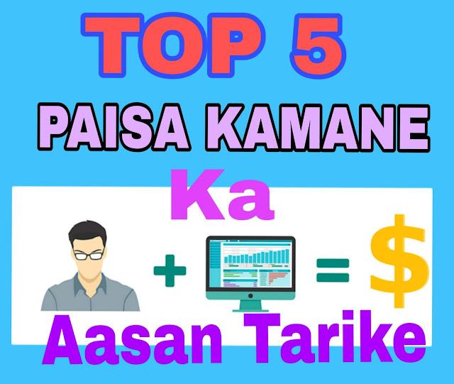easy ways to make money, online paisa kaise kamaye, earn money online