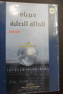 ملخص كتاب فيزياء الحالة الصلبة
