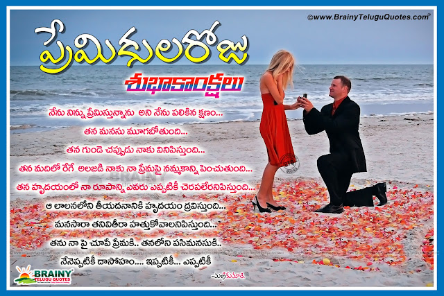 Telugu Best and Beautiful Love Quotations and Nice Messages online. Awesome Telugu Love Quotes and Valentines Day Wallpapers, Top Telugu Love Sayings and True Nice pics, Awesome Telugu Lovers Day Pics,Telugu Best and Inspiring Heart Touching Love Sayings and Valentines Day Wishes, TRue Love Quotations with Valentines Day Greetings online, Popular Telugu Valentines Day Best Sayings,Nice and New Happy Hug Day date in Telugu, Telugu Hug Day Greetings for My Love, Beautiful Hug Day Wishes and Messages, Top Popular Hug Day Quotes for All, Inspiring Hug Day Top Messages