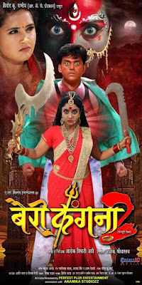 Bairi Kangna 2 Bhojpuri Movie Star casts, News, Wallpapers, Songs & Videos