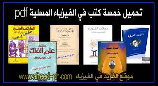 تحميل أفضل خمسة كتب في الفيزياء المسلية pdf بروابط تحميل مباشرة، عجائب الفيزياء المسلية، الطرائف العلمية pdf، تحميل كتب فيزياء بروابط مباشرة مجانا