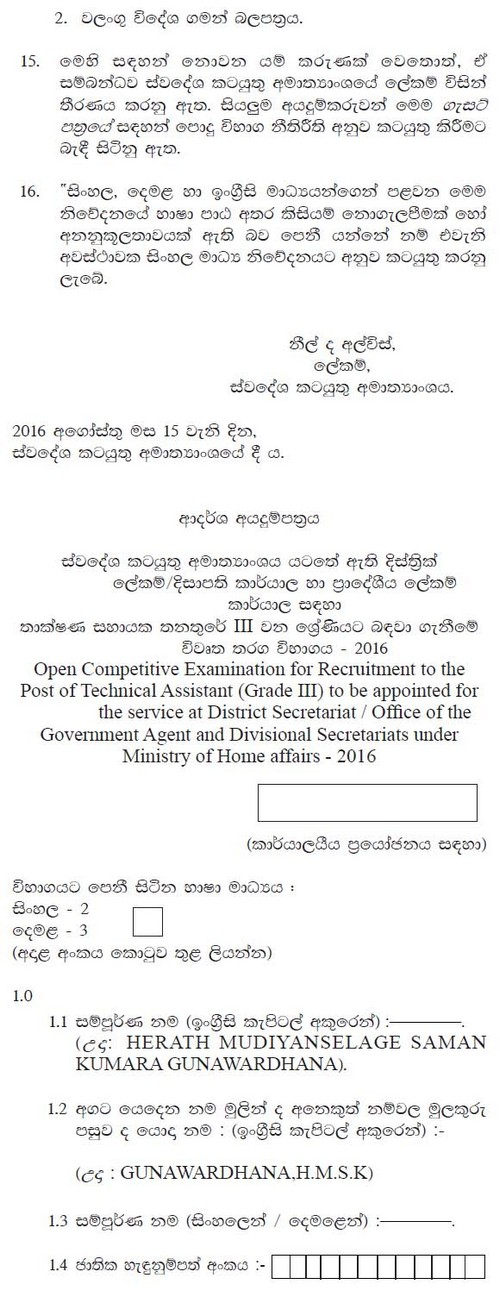 Open Competitive Examination for Recruitment to the Post of ...