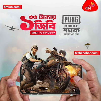 Robi-PUBG-Mobile-30Days-Pack-1GB-33Tk-Internet-Offer