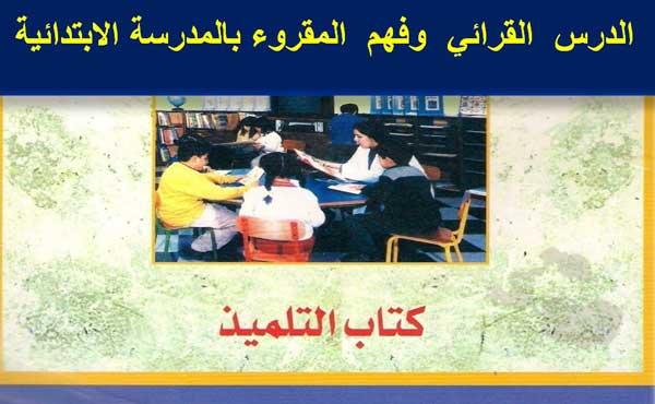 الدرس  القرائي  وفهم  المقروء بالمدرسة الابتدائية