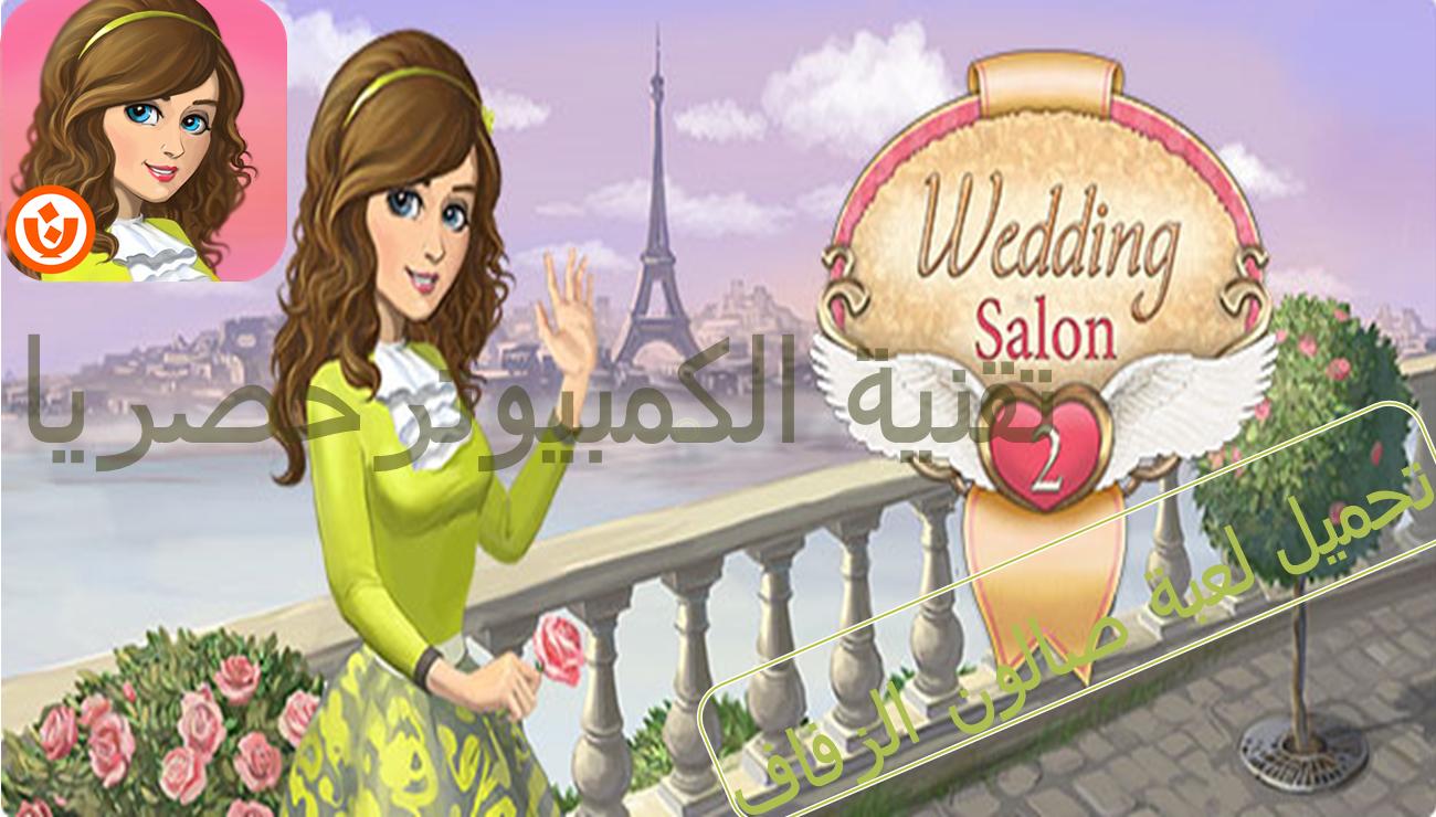 wedding salon 2 game free download full version