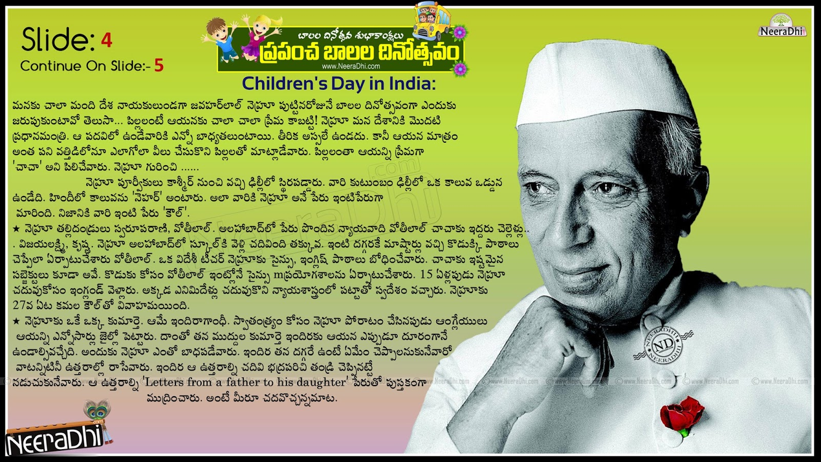 Essay writing on children's day in kannada - Essay On Indian