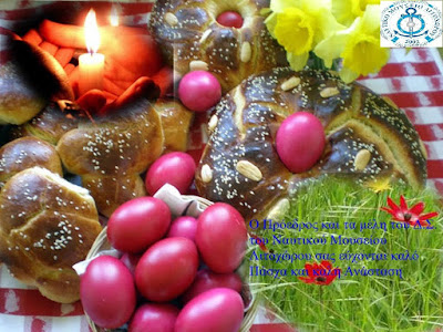Ευχές για καλό Πάσχα και καλή Ανάσταση από το Ναυτικό Μουσείο Λιτοχώρου