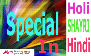 Special holi shayri wishes,quotes,status anybuddyhel