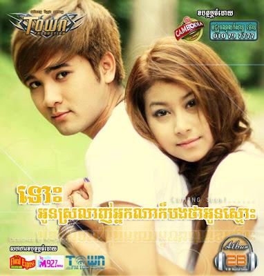 Rayu 2 Khmer Songs: Town CD Vol 28 ?