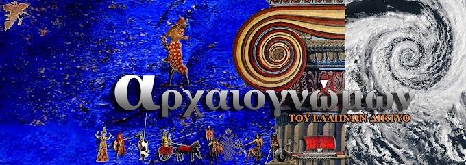 ΑΡΧΕΙΟ - ΟΙ ΑΝΑΡΤΗΣΕΙΣ
