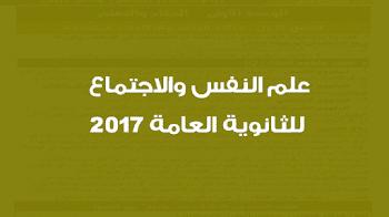 علم النفس والاجتماع للثانوية العامة 2018
