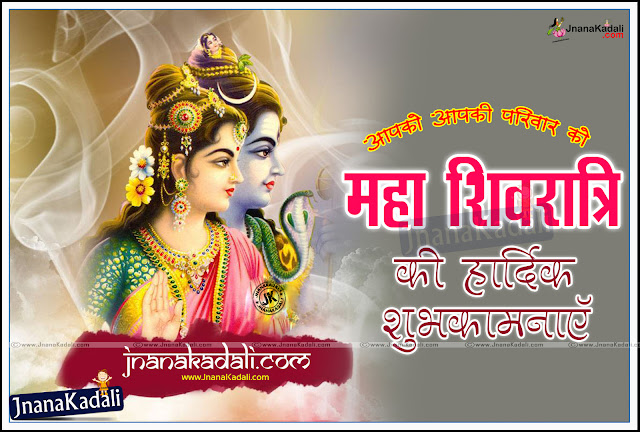 Maha Shivaratri Images and Greeting Card Online Wallpapers in Telugu Quotations,Shivaratri Wishes and Quotes in Telugu with HD Pictures,Maha Shivaratri Images and Slokas Telugu Quotes with Nice Wallpapers,Maha Shivaratri Images and Greeting Card Online Wallpapers in Telugu Quotations,Maha Shivaratri Slokas and Images Telugu Quotes and Wishes with Nice Pictures