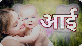 This image is of mother and daughter used for an essay on mother in marathi on a saying swami tinhi jagacha aai bina bhikari