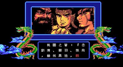 【Dos】吞食天地:三國外傳+完全攻略,4種難度可以選擇的三國RPG!