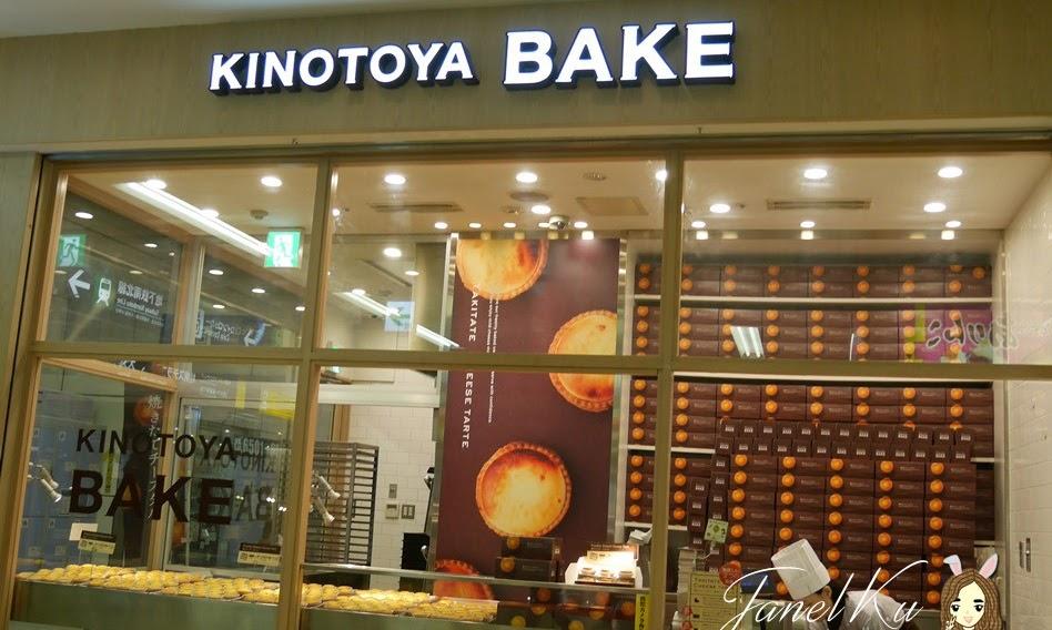 Kinotoya Bake: Hokkaido's Awesome Cheese Tarts