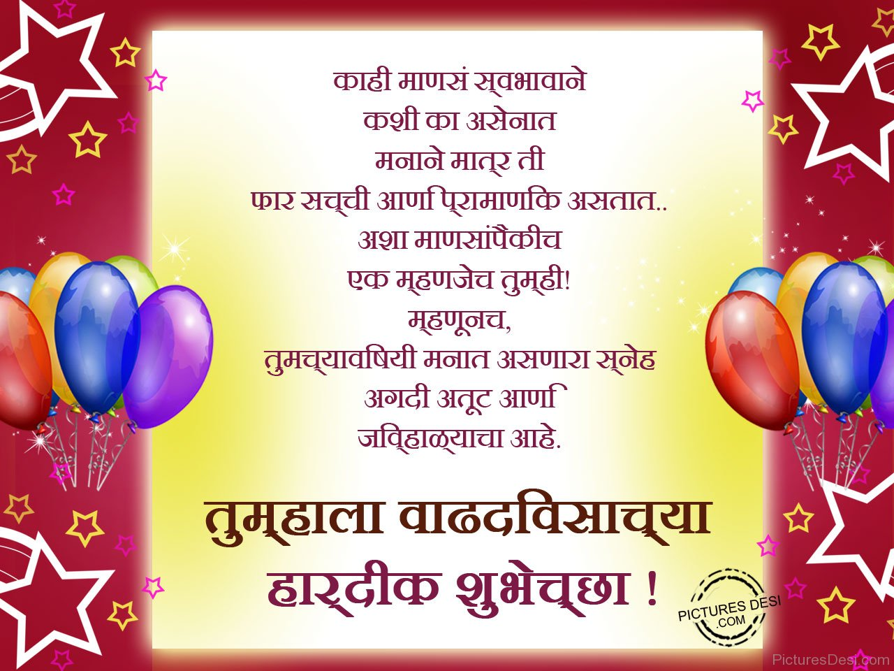 325 Happy Birthday Wishes In Marathi 2020