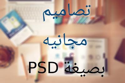 تصاميم مجانا بصيغة PSD