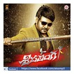 Sivalinga-2017-Top Album