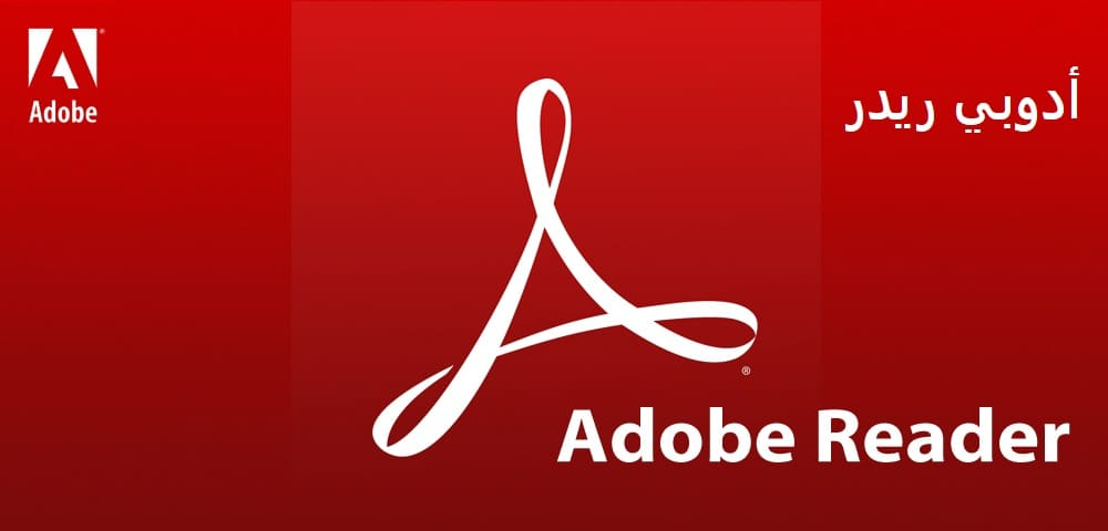 تحميل برنامج pdf ادوبي ريدر عربي Adobe Reader Arabic مجاناُ