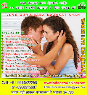 Love Marriage Solutions ludhiana punjab india