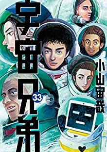 宇宙兄弟 第01-33巻 [Uchuu Kyoudai vol 01-33]