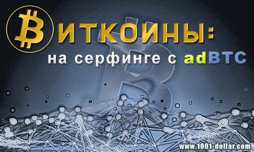 Биткоины за просмотр сайтов с проектом adBTC