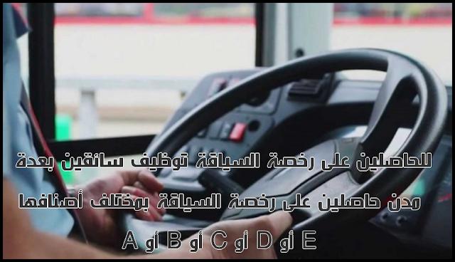 للحاصلين على رخصة السياقة توظيف سائقين بعدة مدن حاصلين على رخصة السياقة بمختلف أصنافها A أو B أو C أو D أو E