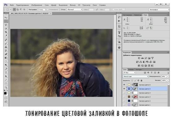 Тонирование цветовой заливкой в Фотошопе