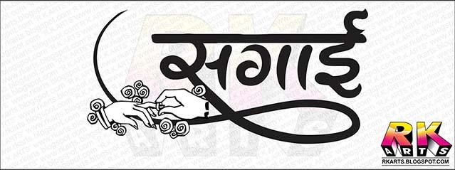 सगाई Calligraphy & Typography