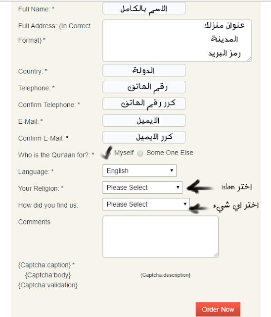 طريقة الحصول على مصحف القرآن الكريم مجانا يصلك حتى باب بيتك