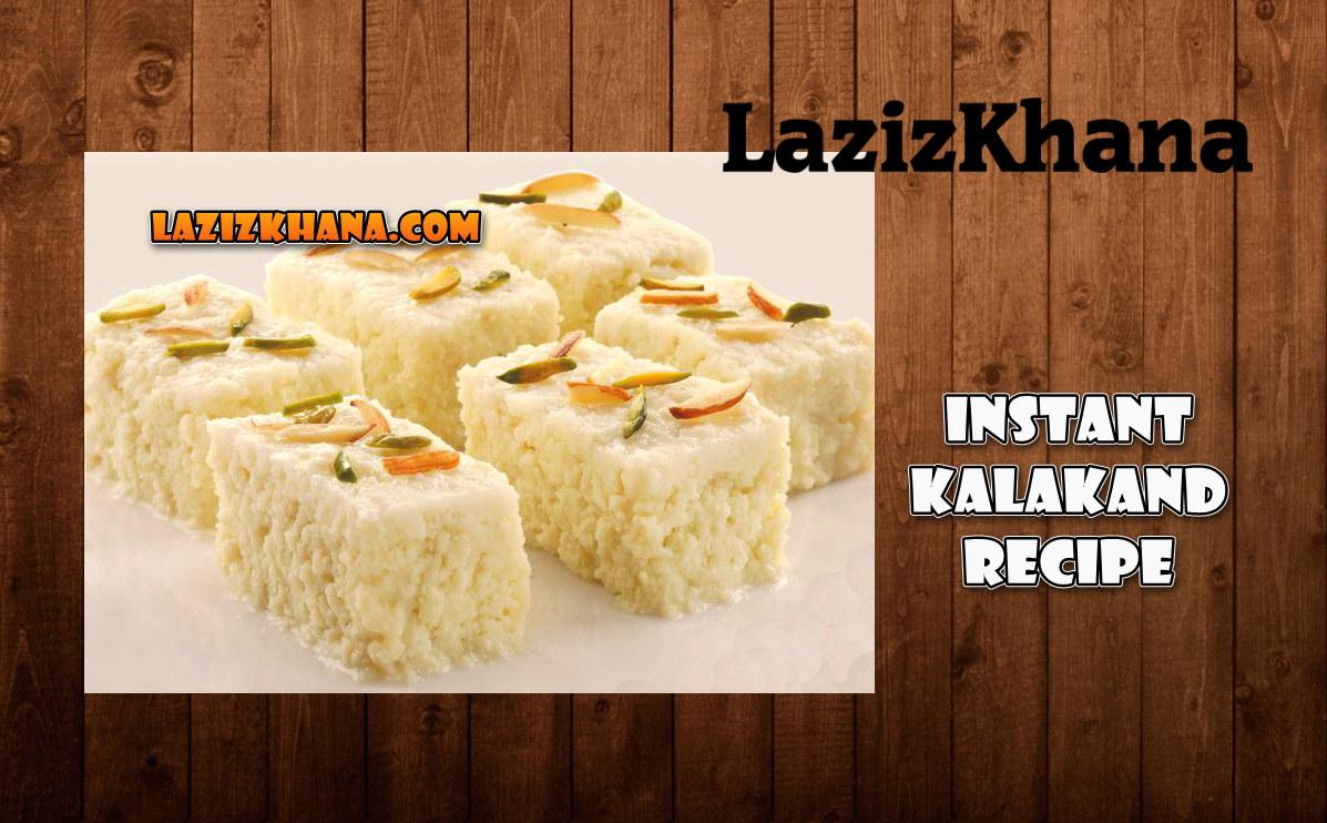 झटपट कलाकन्द बनाने की विधि - Instant Kalakand Hindi Recipe