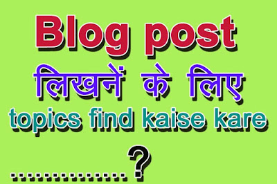 blog post ke liye new topic find kaise kare