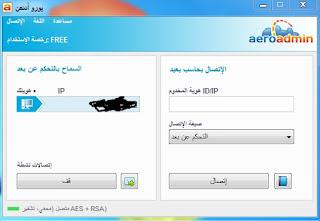 تحكم بكمبيوترك من اي مكان في العالم عبر برنامج  AeroAdmin PRO المحمول